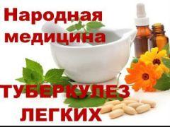 Народная медицина туберкулеза легких