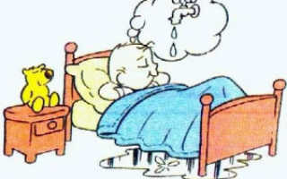Как лечить детский энурез в домашних условиях