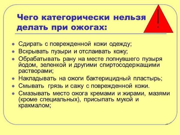 ozhog-kipyatkom-lechenie-v-domashnih-usloviyah-11.jpg